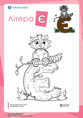 Розмальовка «Українська абетка»: літера «Є»