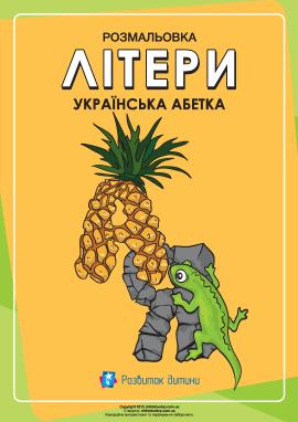 Розмальовка «Українська абетка»