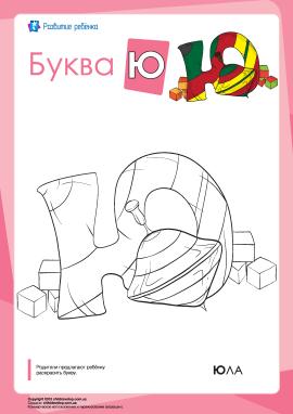 Розмальовка «Російська абетка»: літера «Ю»