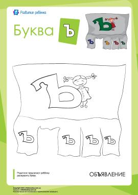 Розмальовка «Російська абетка»: літера «Ъ»
