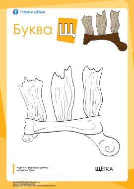 Розмальовка «Російська абетка»: літера «Щ»