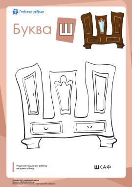 Розмальовка «Російська абетка»: літера «Ш»