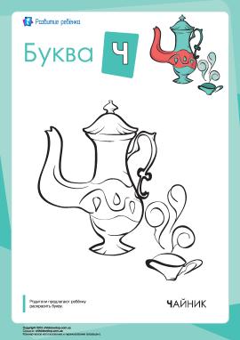 Розмальовка «Російська абетка»: літера «Ч»