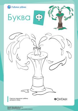 Розмальовка «Російська абетка»: літера «Ф»