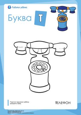 Розмальовка «Російська абетка»: літера «Т»