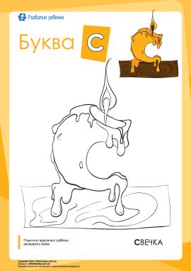 Розмальовка «Російська абетка»: літера «С»