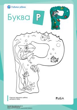 Розмальовка «Російська абетка»: літера «Р»