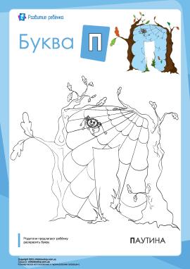 Розмальовка «Російська абетка»: літера «П»