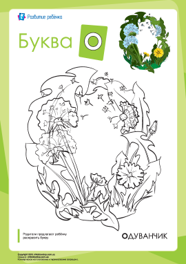 Розмальовка «Російська абетка»: літера «О»