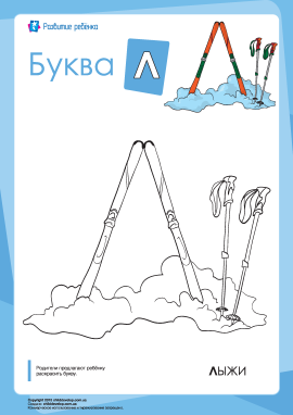 Розмальовка «Російська абетка»: літера «Л»