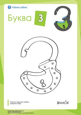 Розмальовка «Російська абетка»: літера «З»