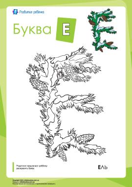 Розмальовка «Російська абетка»: літера «Е»