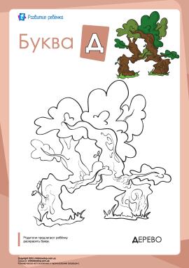 Розмальовка «Російська абетка»: літера «Д»
