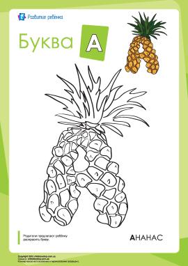 Розмальовка «Російська абетка»: літера «А»
