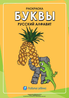 Розмальовка «Російська абетка»