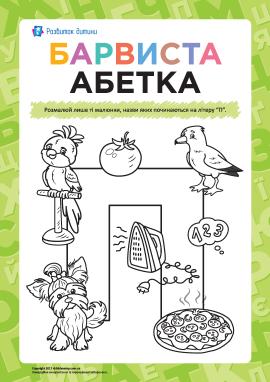 Розмалюй малюнки на літеру «П» (українська абетка)