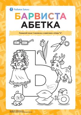 Розмалюй малюнки з літерою «Ь» (українська абетка)