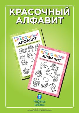 Барвиста абетка: розмальовуємо та вивчаємо літери (російська абетка)