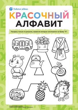 Розмалюй малюнки на літеру «А» (російська абетка)