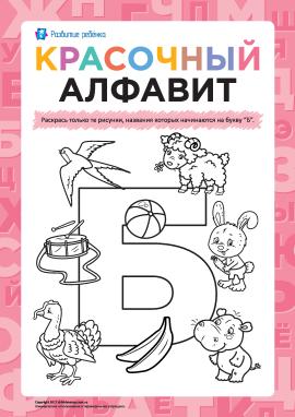 Розмалюй малюнки на літеру «Б» (російська абетка)