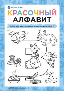 Розмалюй малюнки на літеру «В» (російська абетка)