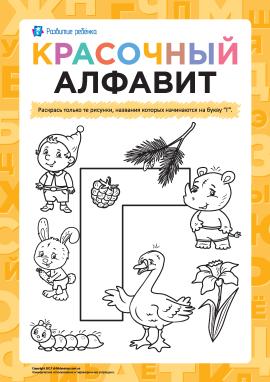 Розмалюй малюнки на літеру «Г» (російська абетка)