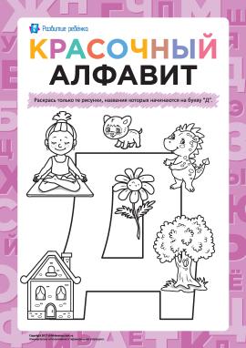 Розмалюй малюнки на літеру «Д» (російська абетка)