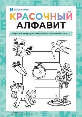 Розмалюй малюнки на літеру «Е» (російська абетка)