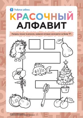 Розмалюй малюнки на літеру «Ё» (російська абетка)