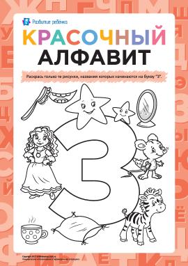 Розмалюй малюнки на літеру «З» (російська абетка)