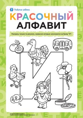 Розмалюй малюнки на літеру «И» (російська абетка)