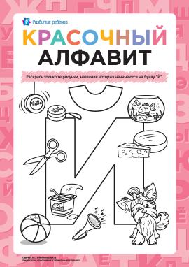 Розмалюй малюнки на літеру «Й» (російська абетка)
