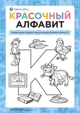 Розмалюй малюнки на літеру «К» (російська абетка)