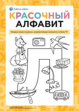 Розмалюй малюнки на літеру «Л» (російська абетка)