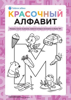 Розмалюй малюнки на літеру «М» (російська абетка)