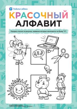 Розмалюй малюнки на літеру «Н» (російська абетка)