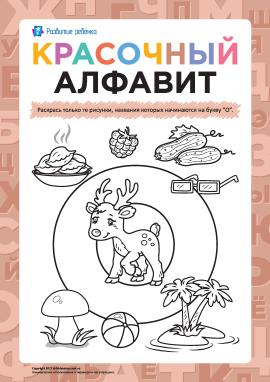 Розмалюй малюнки на літеру «О» (російська абетка)