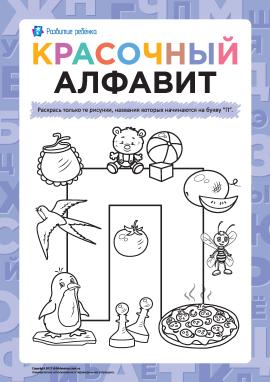 Розмалюй малюнки на літеру «П» (російська абетка)