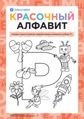 Розмалюй малюнки на літеру «Р» (російська абетка)
