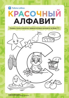 Розмалюй малюнки на літеру «С» (російська абетка)