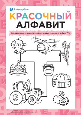 Розмалюй малюнки на літеру «Т» (російська абетка)