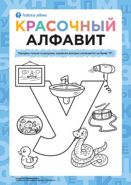 Розмалюй малюнки на літеру «У» (російська абетка)