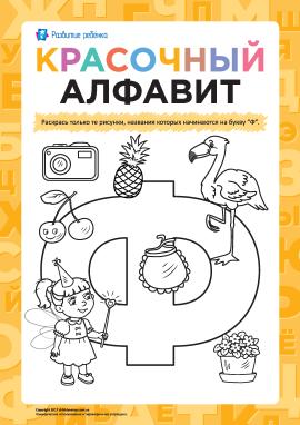 Розмалюй малюнки на літеру «Ф» (російська абетка)