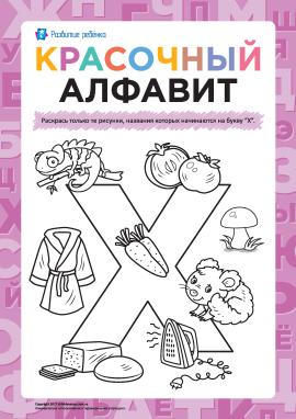Розмалюй малюнки на літеру «Х» (російська абетка)