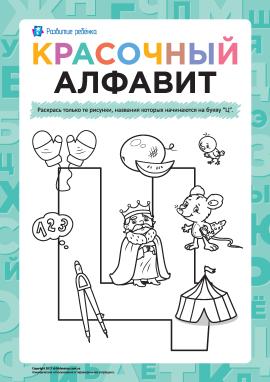 Розмалюй малюнки на літеру «Ц» (російська абетка)