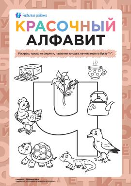 Розмалюй малюнки на літеру «Ч» (російська абетка)