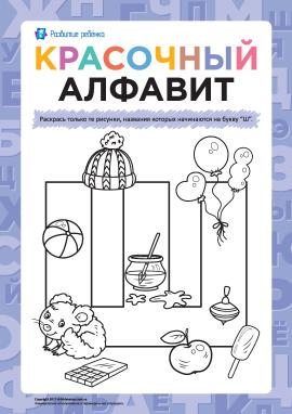 Розмалюй малюнки на літеру «Ш» (російська абетка)