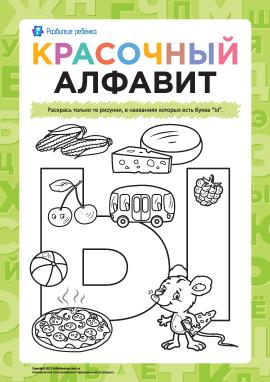 Розмалюй малюнки з літерою «Ы» (російська абетка)