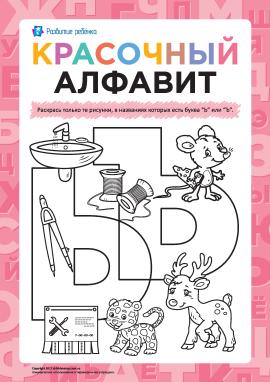 Розмалюй малюнки з літерами «Ь», «Ъ» (російська абетка)