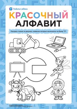 Розмалюй малюнки на літеру «Э» (російська абетка)